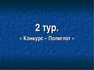 2 тур. « Конкурс – Полиглот »