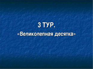 3 ТУР. «Великолепная десятка»