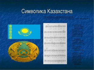 Символика Казахстана