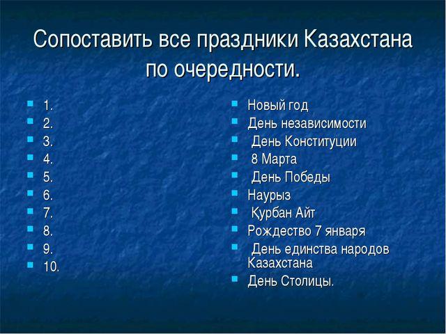 Сопоставить все праздники Казахстана по очередности. 1. 2. 3. 4. 5. 6. 7. 8....