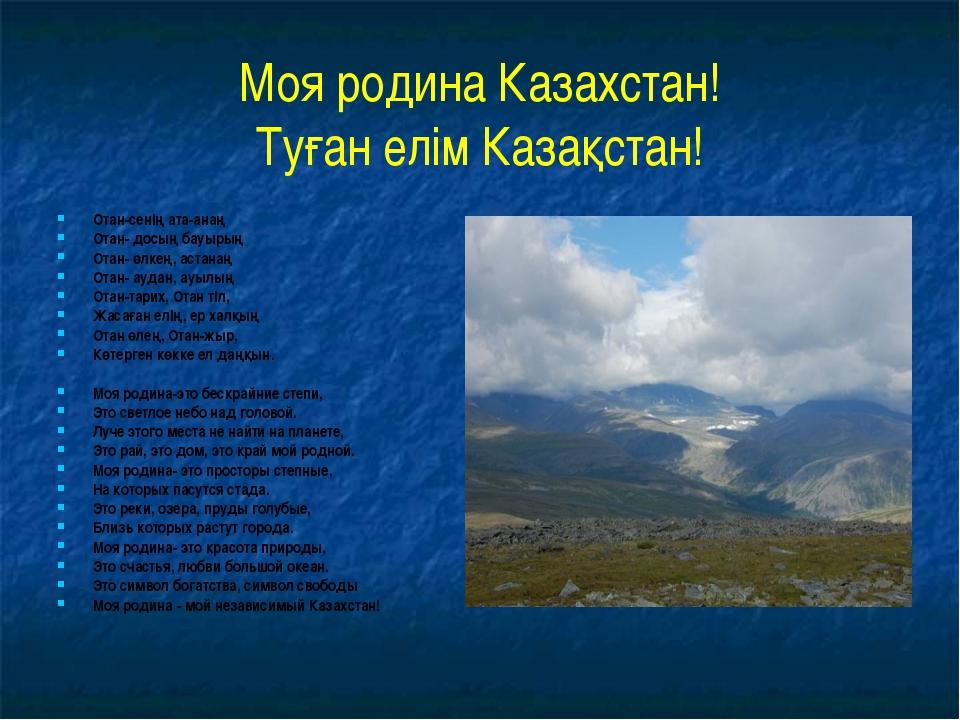 картинки и стихи о казахстане увет основного героя