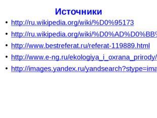 Источники http://ru.wikipedia.org/wiki/%D0%95173 http://ru.wikipedia.org/wiki