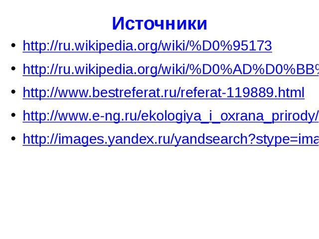 Источники http://ru.wikipedia.org/wiki/%D0%95173 http://ru.wikipedia.org/wiki...