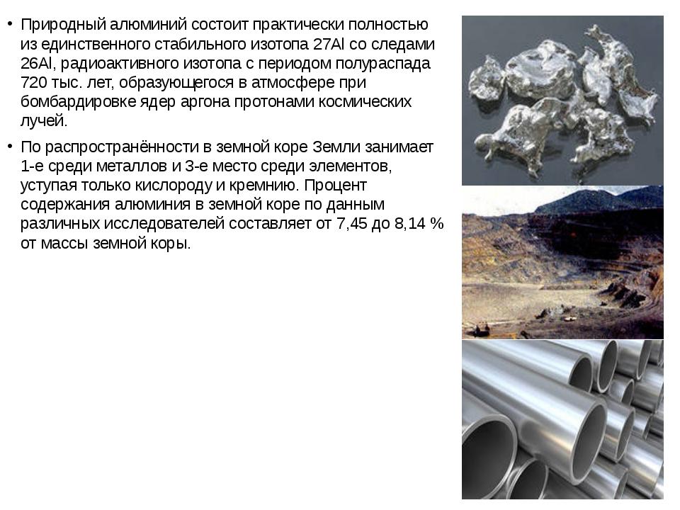 Природный алюминий состоит практически полностью из единственного стабильного...