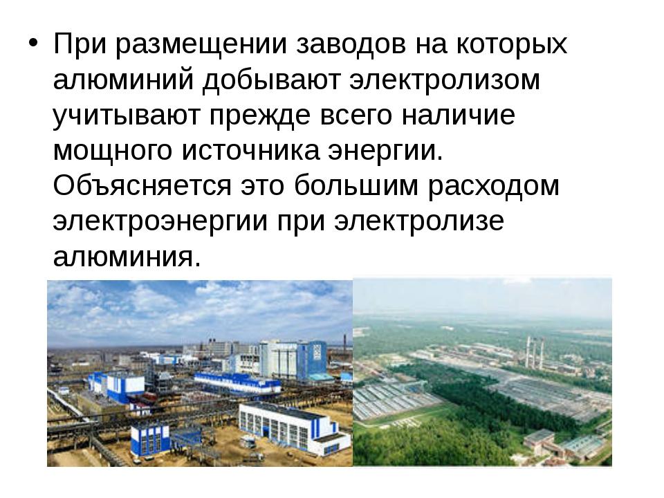 При размещении заводов на которых алюминий добывают электролизом учитывают пр...