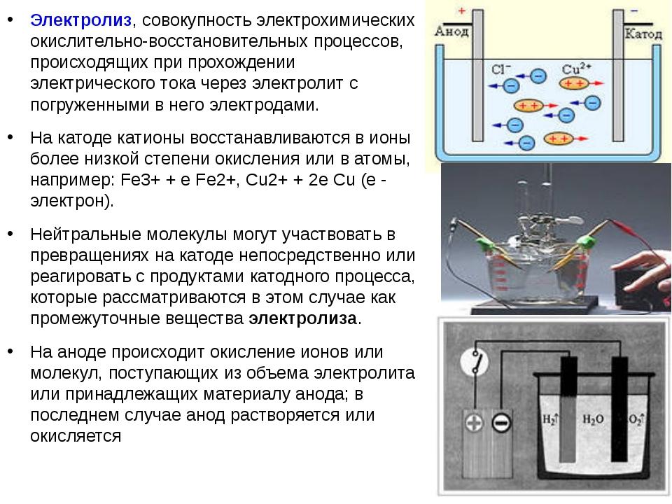 Электролиз, совокупность электрохимических окислительно-восстановительных про...