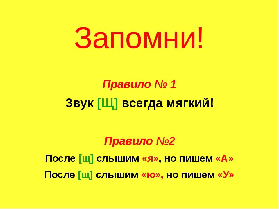 Запомни! Правило № 1 Звук [Щ] всегда мягкий! Правило №2 После [щ] слышим «я»...