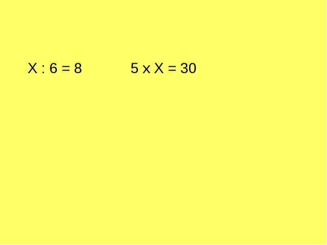 Х : 6 = 8 5 х Х = 30