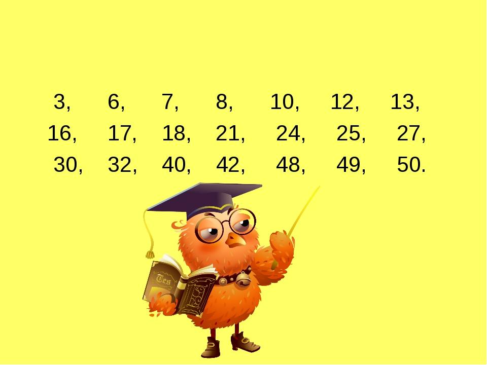 3, 6, 7, 8, 10, 12, 13, 16, 17, 18, 21, 24, 25, 27, 30, 32, 40, 42, 48, 49,...