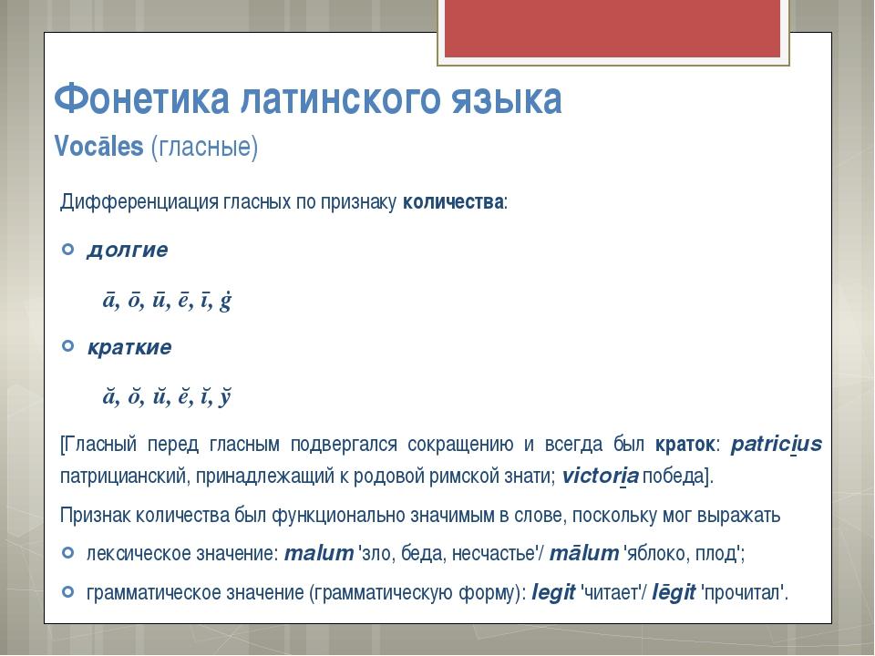 Фонетика латинского языка Vocāles (гласные) Дифференциация гласных по призна...