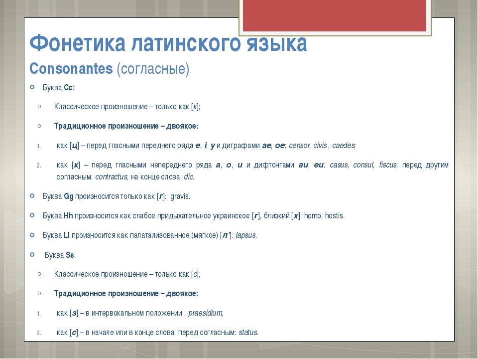 Фонетика латинского языка Consonantes (согласные) Буква Сс: Классическое пр...