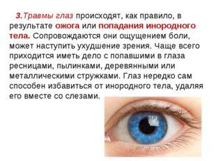 3.Травмы глаз происходят, как правило, в результате ожога или попадания иноро