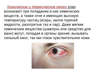 Химические и термические ожоги глаз возникают при попадании в них химических
