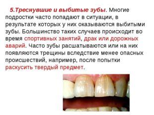 5.Треснувшие и выбитые зубы. Многие подростки часто попадают в ситуации, в ре