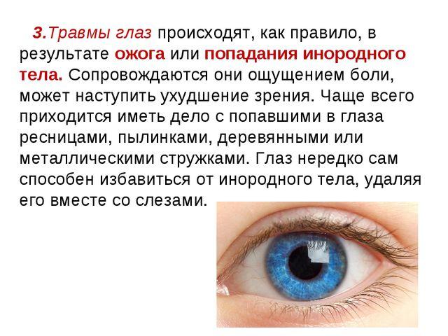 3.Травмы глаз происходят, как правило, в результате ожога или попадания иноро...