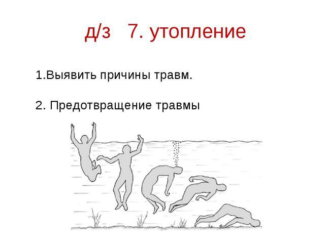 д/з 7. утопление 1.Выявить причины травм. 2. Предотвращение травмы