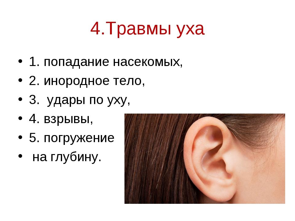 4.Травмы уха 1. попадание насекомых, 2. инородное тело, 3. удары по уху, 4. в...