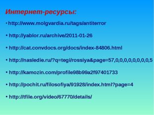 Интернет-ресурсы: http://www.molgvardia.ru/tags/antiterror http://yablor.ru/a