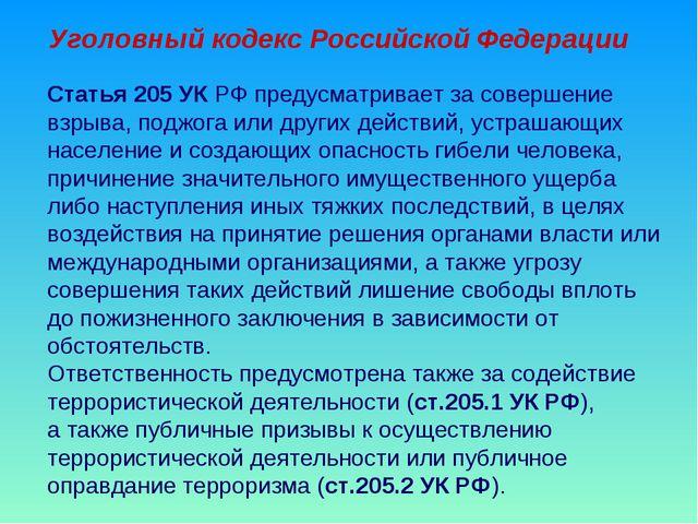Уголовный кодекс Российской Федерации Статья 205 УК РФ предусматривает за сов...