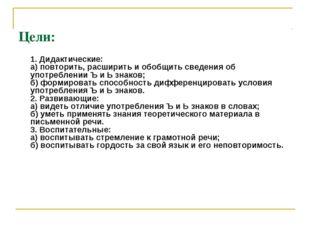 Цели: 1. Дидактические: а) повторить, расширить и обобщить сведения об упо