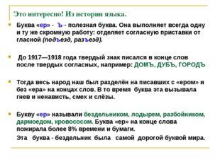 Это интересно! Из истории языка. Буква «ер» - Ъ - полезная буква. Она выполня