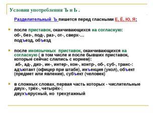 Условия употребления Ъ и Ь . Разделительный Ъ пишется перед гласными Е, Ё, Ю