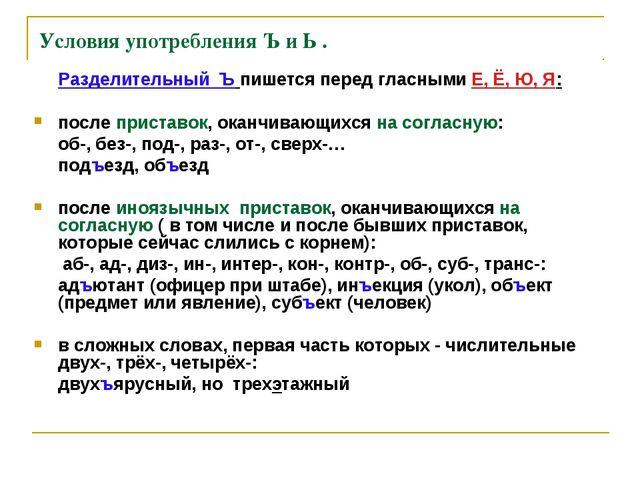 Условия употребления Ъ и Ь . Разделительный Ъ пишется перед гласными Е, Ё, Ю...