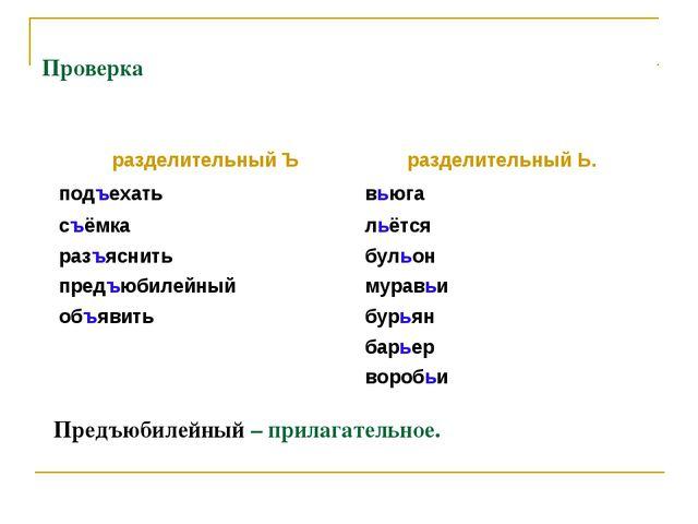 Проверка Предъюбилейный – прилагательное. разделительный Ъ разделительный Ь...
