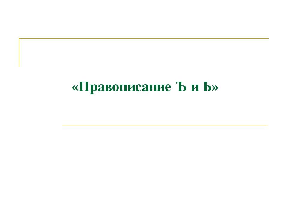 «Правописание Ъ и Ь»