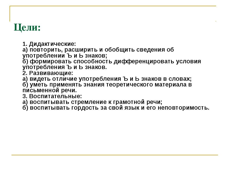Цели: 1. Дидактические: а) повторить, расширить и обобщить сведения об упо...
