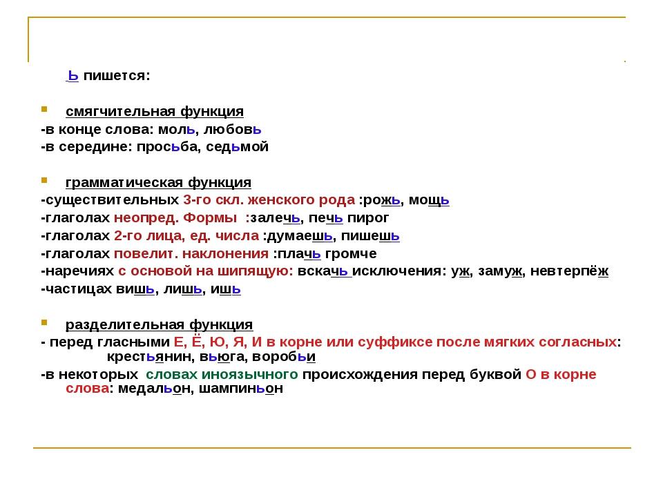 Ь пишется: смягчительная функция -в конце слова: моль, любовь -в середине:...