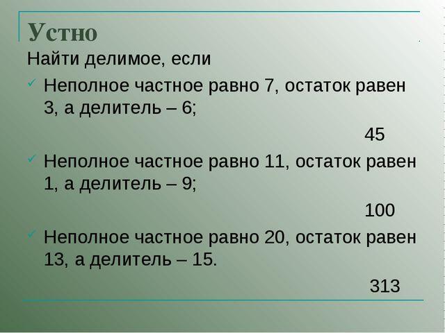 Устно Найти делимое, если Неполное частное равно 7, остаток равен 3, а делите...
