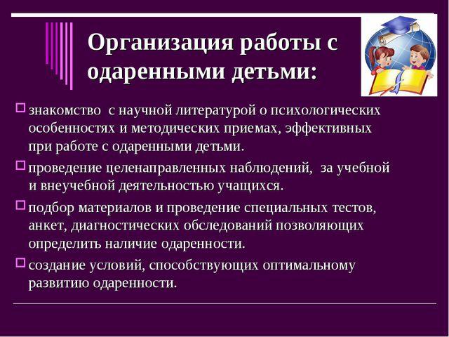 Организация работы с одаренными детьми: знакомство с научной литературой о пс...