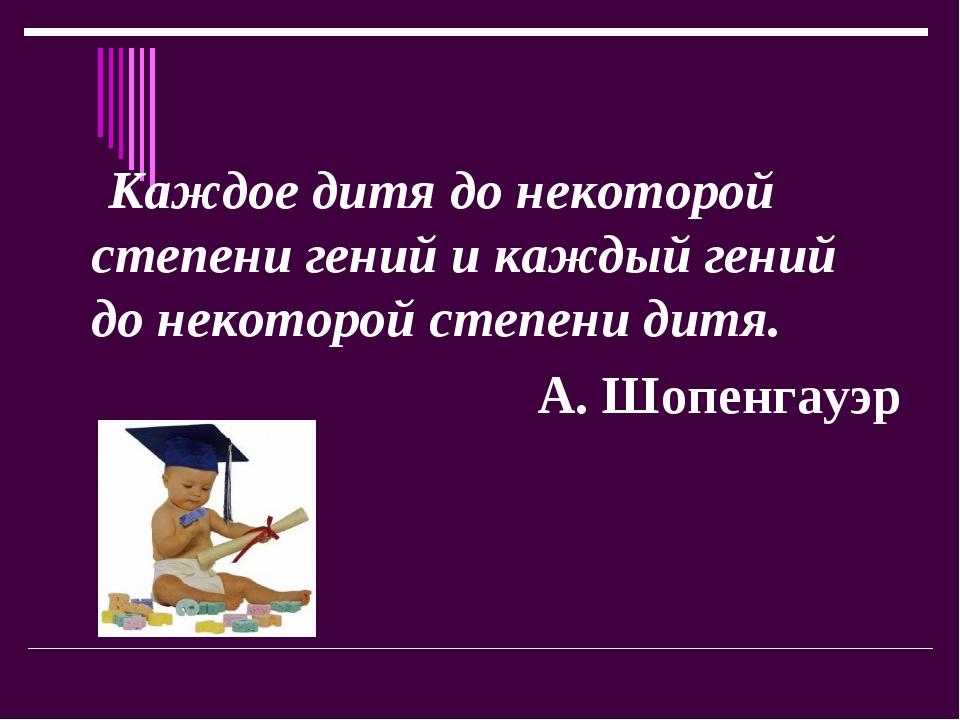 Каждое дитя до некоторой степени гений и каждый гений до некоторой степени д...