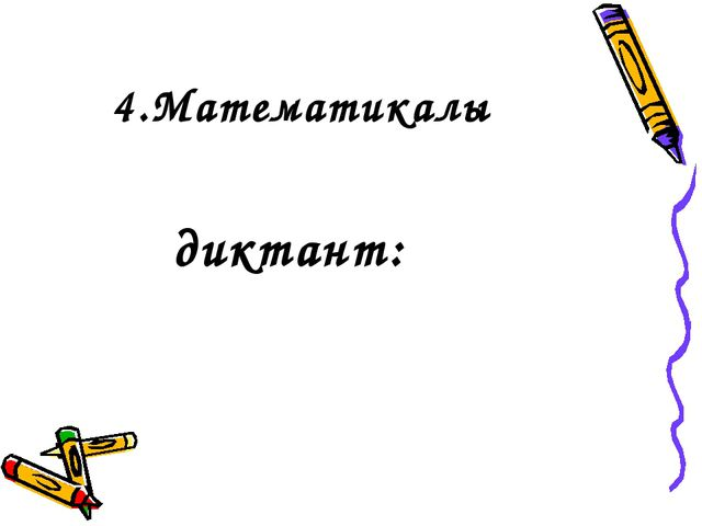 4.Математикалық диктант:
