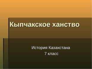 Кыпчакское ханство История Казахстана 7 класс