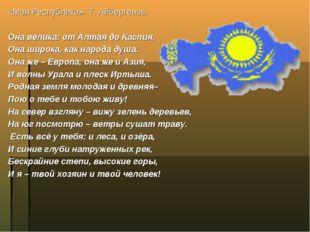 «Моя Республика» Т. Айбергенов. Она велика: от Алтая до Каспия, Она широка, к