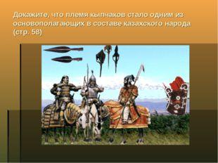 Докажите, что племя кыпчаков стало одним из основополагающих в составе казахс