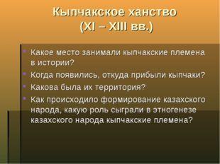 Кыпчакское ханство (XI – XIII вв.) Какое место занимали кыпчакские племена в