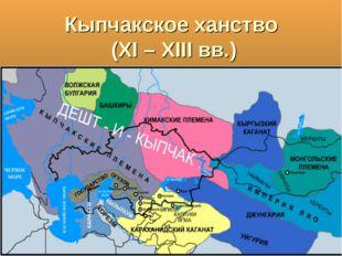 Кыпчакское ханство (XI – XIII вв.)