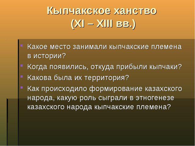 Кыпчакское ханство (XI – XIII вв.) Какое место занимали кыпчакские племена в...