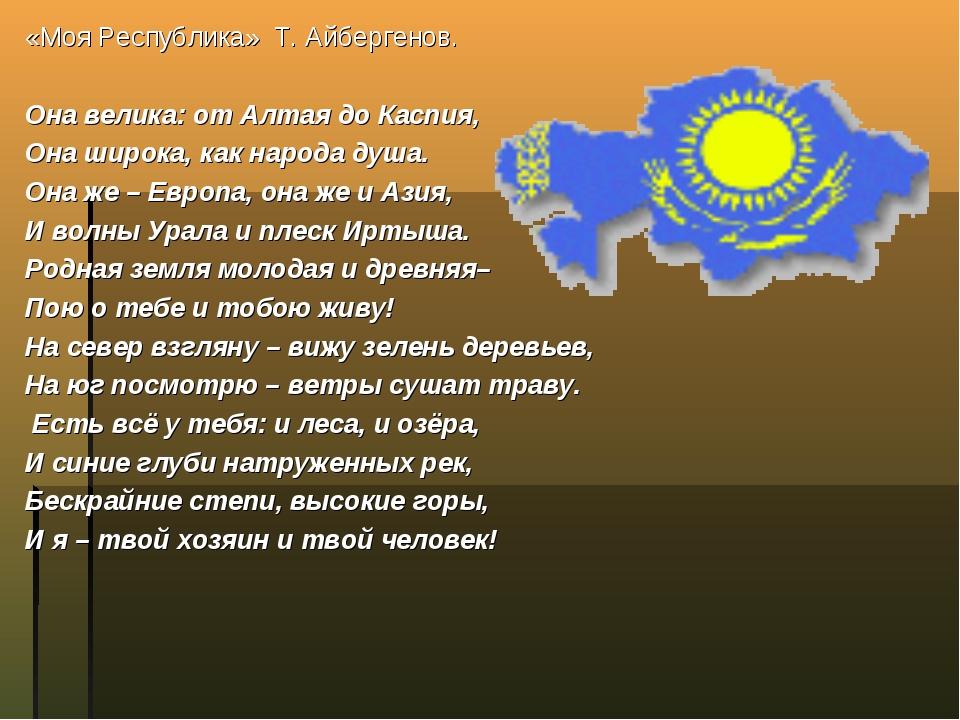 «Моя Республика» Т. Айбергенов. Она велика: от Алтая до Каспия, Она широка, к...
