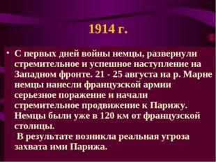 1914 г. С первых дней войны немцы, развернули стремительное и успешное наступ