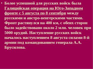Более успешной для русских войск была Галицийская операция на Юго-Западном фр