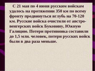 С 21 мая по 4 июня русским войскам удалось на протяжении 350 км по всему ф