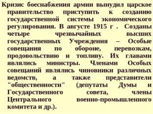 Кризис боеснабжения армии вынудил царское правительство приступить к созданию