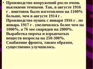 Производство вооружений росло очень высокими темпами. Так, в августе 1916 г .