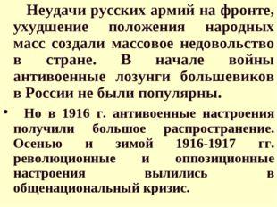 Неудачи русских армий на фронте, ухудшение положения народных масс созда