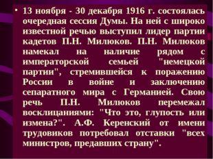 13 ноября - 30 декабря 1916 г. состоялась очередная сессия Думы. На ней с шир