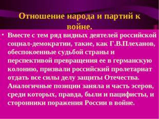 Отношение народа и партий к войне. Вместе с тем ряд видных деятелей российско